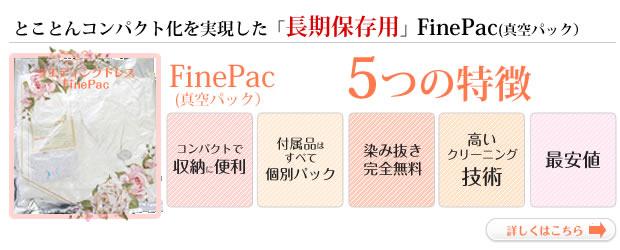 ウエディングドレスの長期保存にはとことんコンパクト化を実現した「長期保存用」FinePac(真空パック)