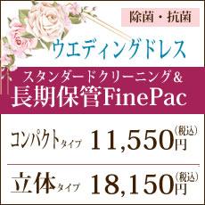 長期保管パック+クリーニング FinePac+5000円